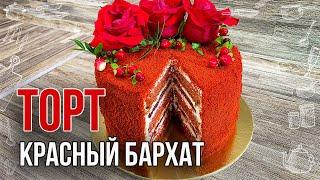 Торт КРАСНЫЙ БАРХАТ Простой рецепт в домашних условиях с вишней Торт на день рождения