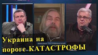 Погребинский у Соловьева о РАЗОЧАРОВАНИЕ в Зеленском за год президентства на Украине
