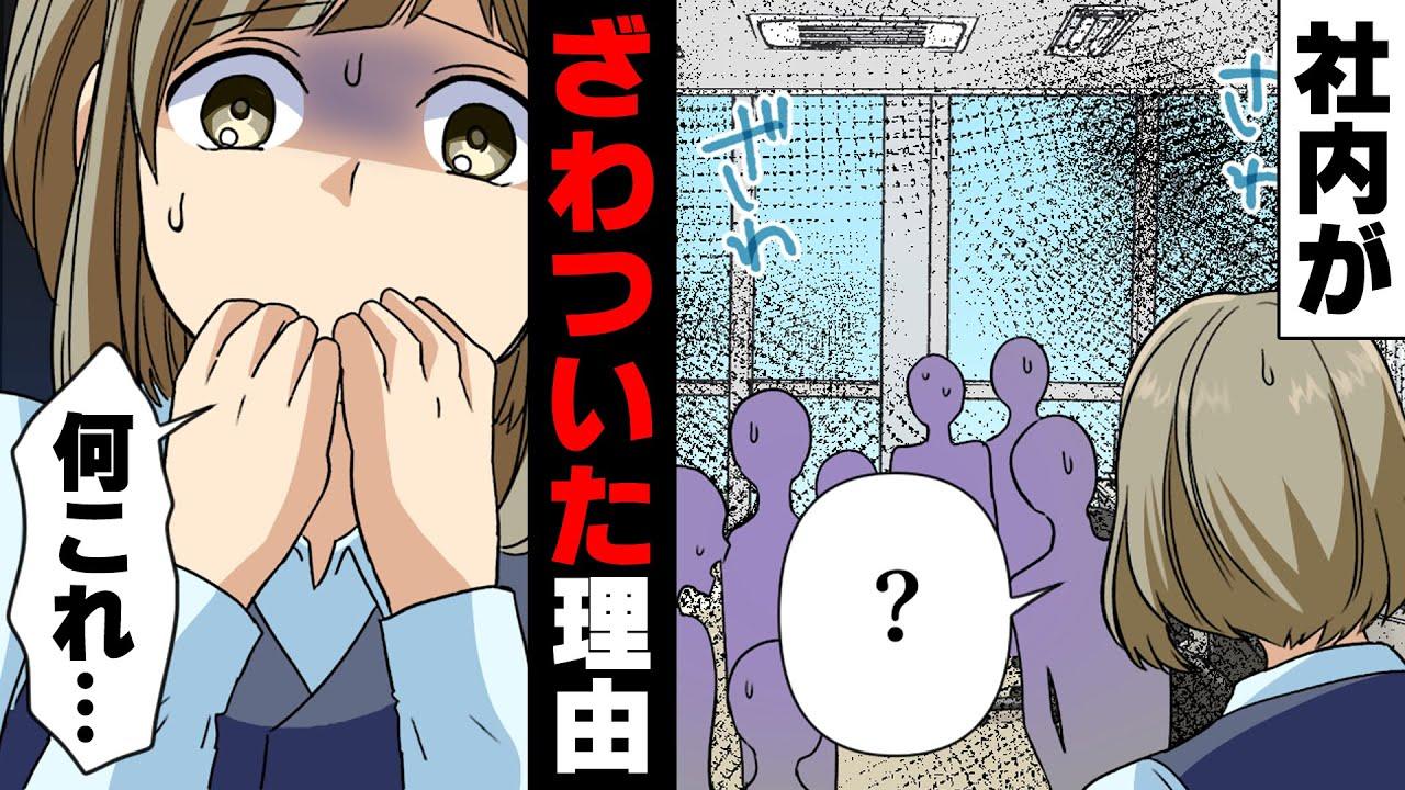 【漫画】「な、何これ..」入社した途端陰湿な嫌がらせをして来た女先輩。理由が分からないまま数日が経ち...→「いやあああああ!!」ある日から先輩の様子がおかしくなっていき...
