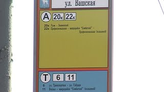 Новые информационные указатели на остановках Йошкар-Олы(, 2016-08-23T16:21:47.000Z)