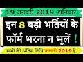 19 जनवरी 2019 की 8 बड़ी भर्तियां #74 || Latest Government Jobs 2019