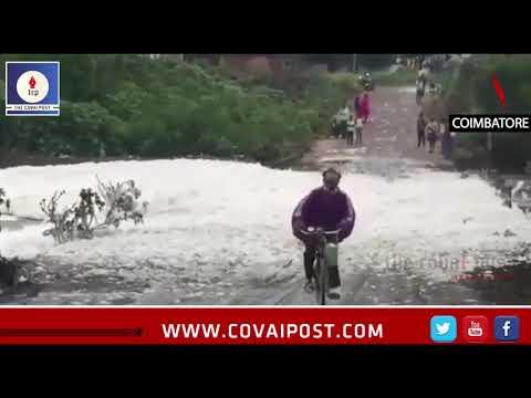 Noyyal  river foaming due to contamination. Noyyal bridge becomes inaccessible