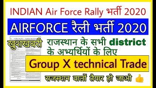 Indian Air Force Open Group X rally 2020 ll Indian Air force rally All districts of Rajasthan 2020