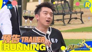 【预告】郑恺:我觉得自己拥有一流的品味 《奔跑吧3》 Keep Running S3 EP12 预告 20190712 [ 浙江卫视官方HD ]