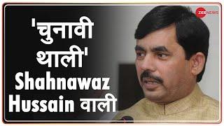 Chunavi Thali में आज BJP संसद Shahnawaz Hussain | Bihar Assembly election 2020