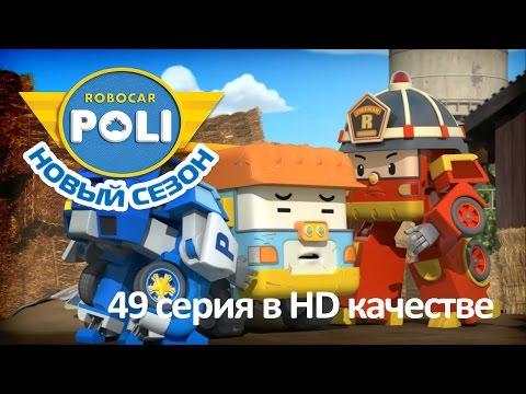 Робокар Поли - Помогайте друг другу в сложных ситуациях-Новая серия про машинки (серия 49 в Full HD)