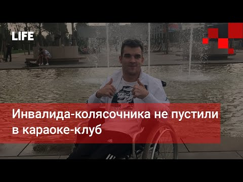 Инвалида колясочника не пустили в караоке клуб