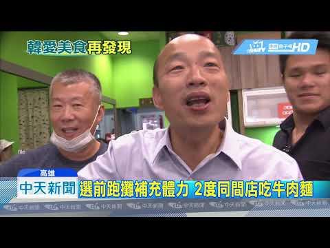 20190120中天新聞 韓國瑜愛麵食! 2度吃岡山羊肉 指定吃麵線