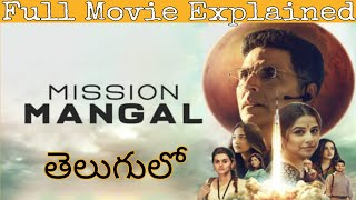 Mission Mangal Full Movie Story Explained In Telugu   Mission Mangal Full Movie Explained In Telugu