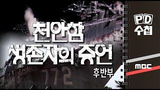 천안함 생존자의 증언 - 후반부 - PD수첩 MBC210615방송