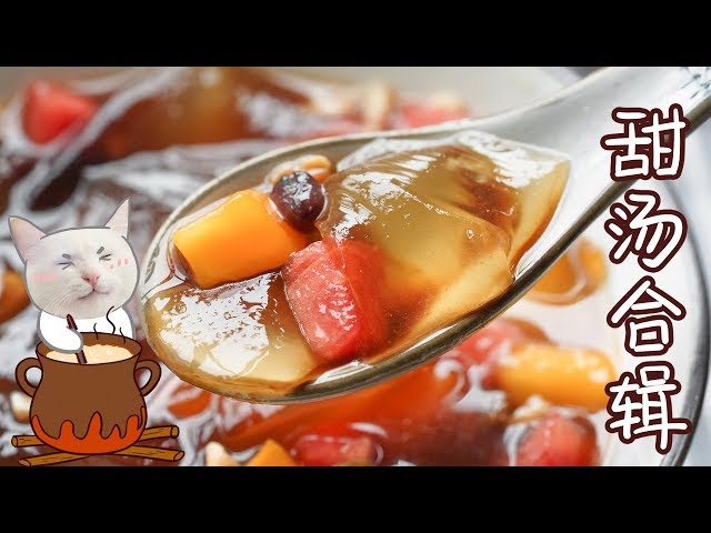【甜汤合辑】秋风起,糖水甜,来喝碗甜汤吧