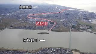 阿賀野川紹介ビデオ「きらり四季彩阿賀野川」