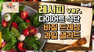 [간단레시피] 바질 드레싱 과일 샐러드 | 최신애의 행…
