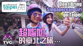 黃明志文慧如台北尷尬癌之旅 DO NOT bring Singaporean Girl go Taipei for Trip! -Undiscovered TAIPEI Tourism Ads