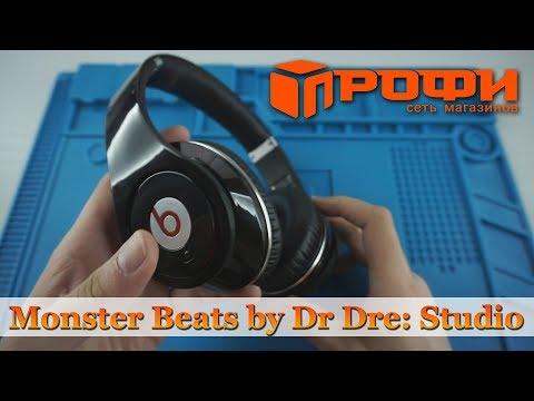 Наушники Monster Beats By Dr Dre: Studio/ Ремонт / ПРОФИ