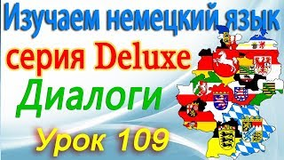 Немецкий язык. Диалоги. Хочешь кофе Урок 109. Серия Deluxe