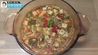 두부강된장 / 집밥 백선생 / 백주부 레시피 / Deep Soybean Stew
