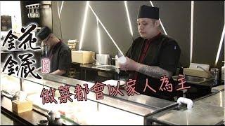 瑋恆師 錵鑶 餐飲界歷程分享(上)