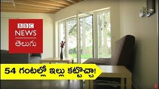 Built a house in just 54 hours with 3D Technology! (BBC News Telugu)