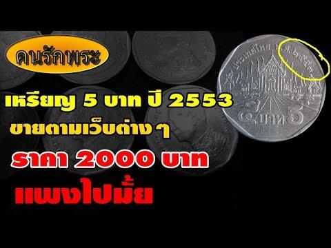 มาดูกัน เหรียญ 5 บาท ปี 2553 ราคา 2000 บาท เป็นแบบไหน