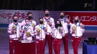 Сборная России по фигурному катанию впервые стала победителем командного Чемпионата мира