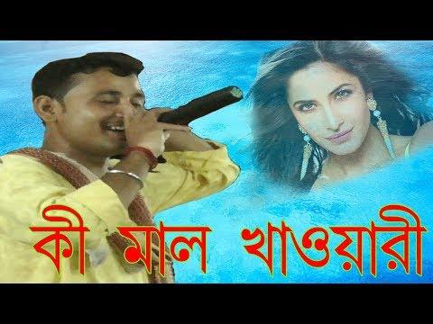 কী-মাল-খাওয়ারী-ঘড়ের-ভীতরে-samiran-das-ki-mal-kaoyali-gharer-bhitare-bangoli-hibiret-baul-song