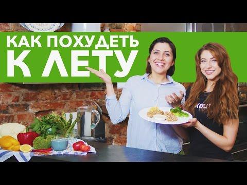 Рецепт Как похудеть к лету Рецепты Bon Appetit