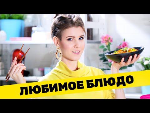 Видео: ЛЮБИМОЕ БЛЮДО ЗА 15 МИНУТ!