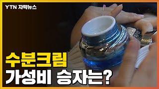 [자막뉴스] 수분크림 10개 제품 분석했더니...가성비…