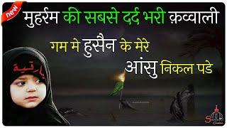 बहुत ही दर्दभरी क़व्वाली   Gam Me Hussain Ke Mere Aansu Nikal Pade