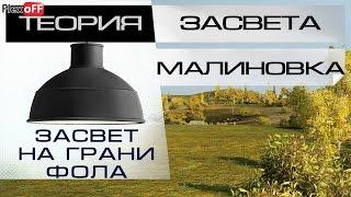 Теория засвета - Малиновка - Засвет на грани фола