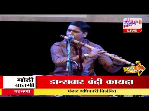 amar oak flute show