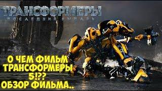 Фильм ТРАНСФОРМЕРЫ 5: ПОСЛЕДНИЙ РЫЦАРЬ! TRANSFORMERS 5, идем в кино! о чем фильм Трансформеры 5!??