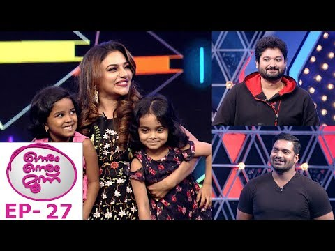 Mazhavil Manorama Onnum Onnum Moonu Season 3 Episode 27