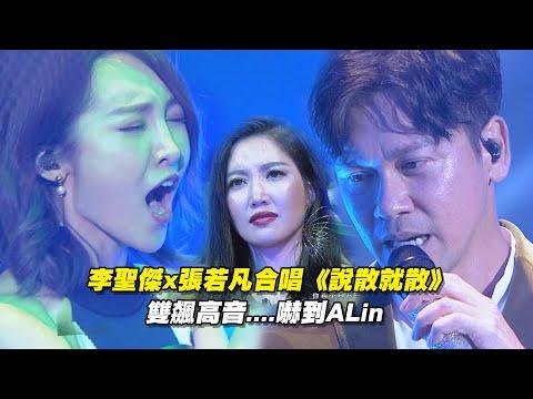 李聖傑x張若凡合唱《說散就散》 雙飆高音....嚇到ALin