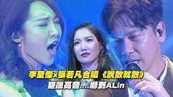 李聖傑x張若凡合唱《說散就散》 雙飆高音....嚇到A-Lin | 聲林之王 Jungle Voice