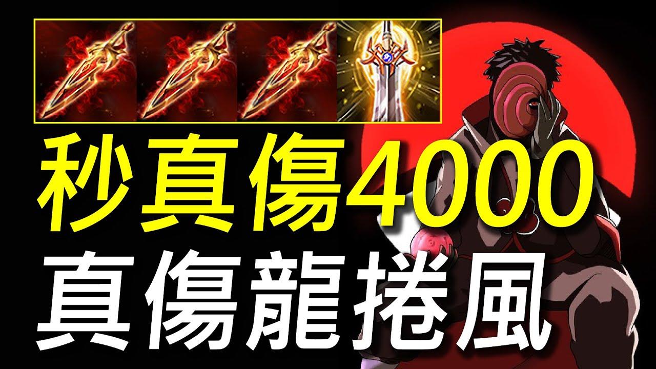 【傳說對決】秒真傷4000「真傷龍捲風」轉到就秒殺!只要有裝備就出王者劍!輸出的極限普功也超痛!