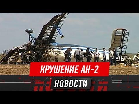 Катастрофа Ан-2 близ Нур-Султана: владельцы «кукурузника» заявляют о его исправности