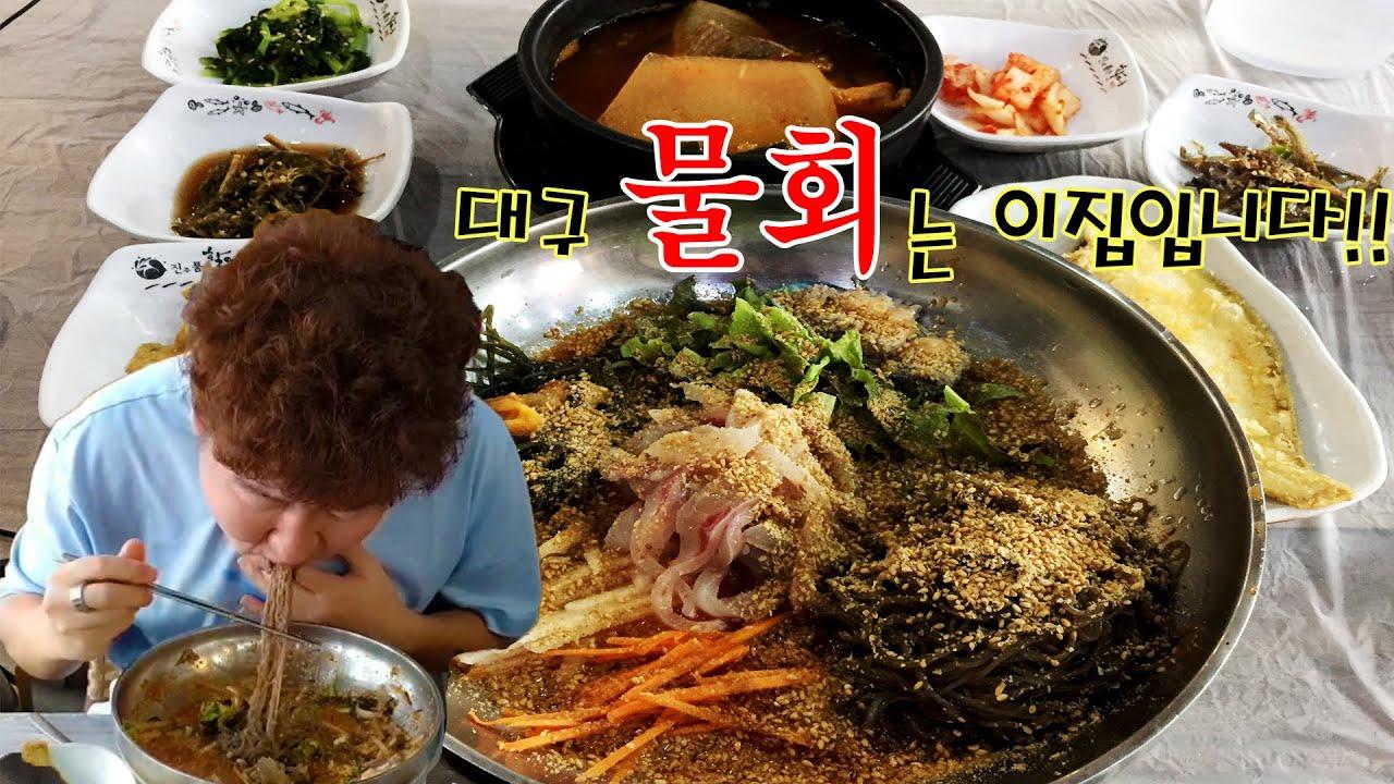 [ENG SUB] 대찐맛!! 물회를 시키면 매운탕과 가자미튀김을..? 대구맛집 전복물회 먹방 Mukbang  social eating
