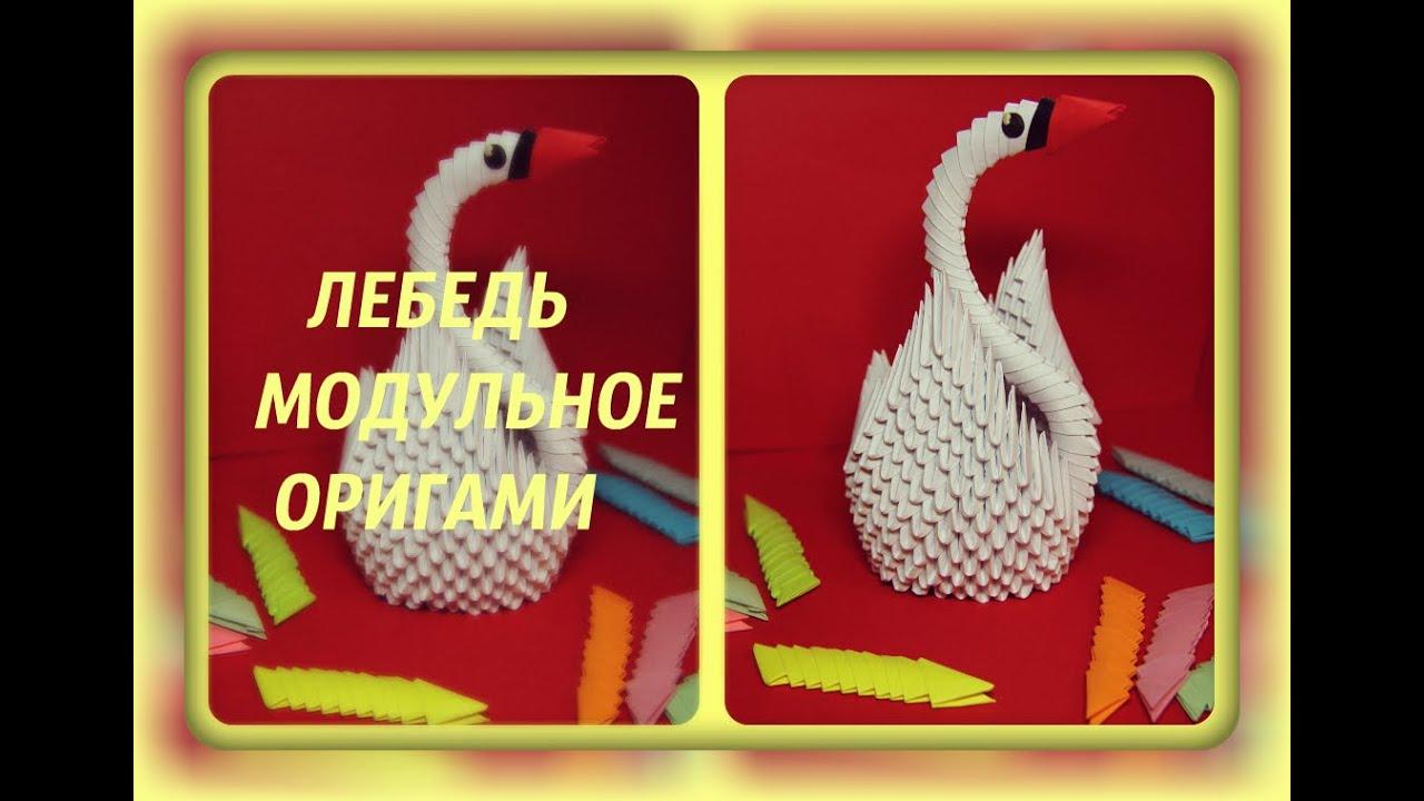 оригами из модулей жар птица схема мастер класс
