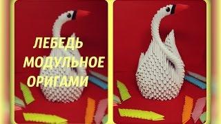 Лебедь Из Модулей | Модульное Оригами | Мастер Класс