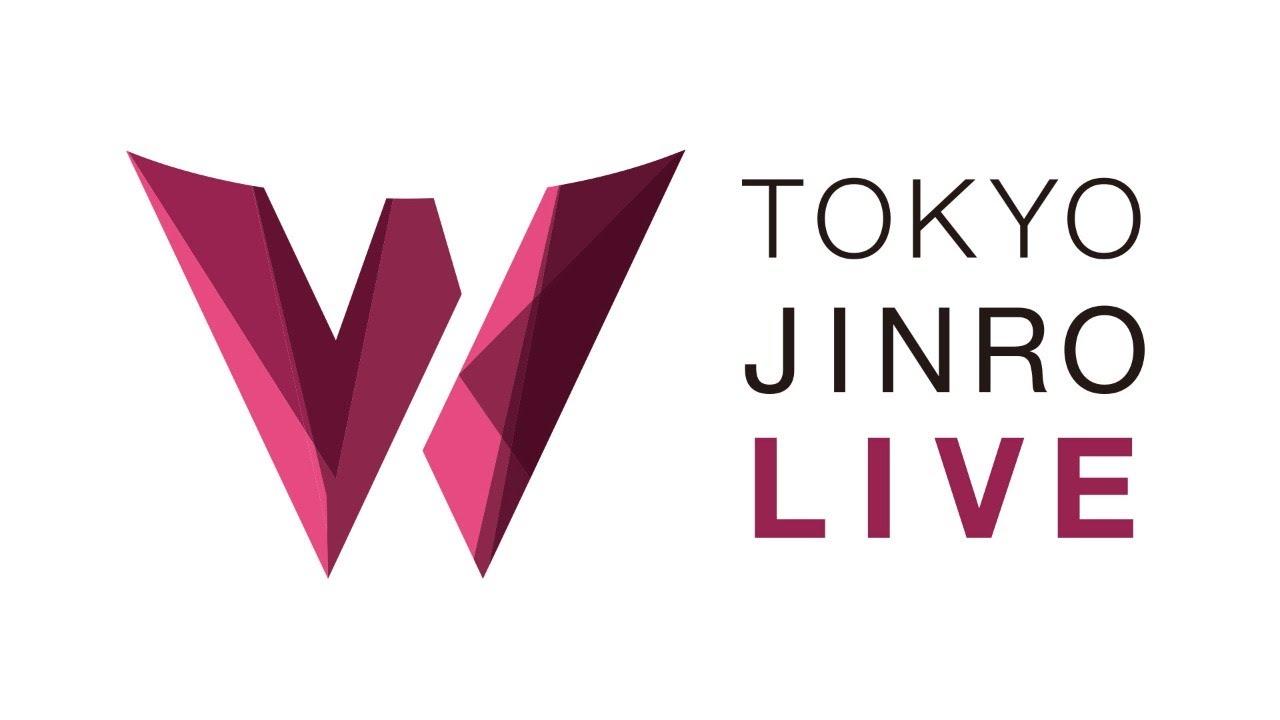 宮崎和樹さん参戦しての後半戦開幕!! 人狼ライブ#004