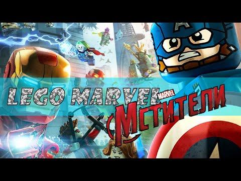 LEGO MARVEL Мстители не запускается (2016)