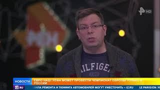 Чемпионат Европы по футболу 2021 может пройти в России