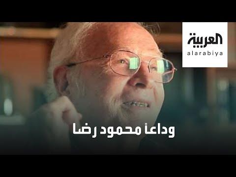 وفاة أشهر مصمم رقصات في مصر محمود رضا  - نشر قبل 3 ساعة