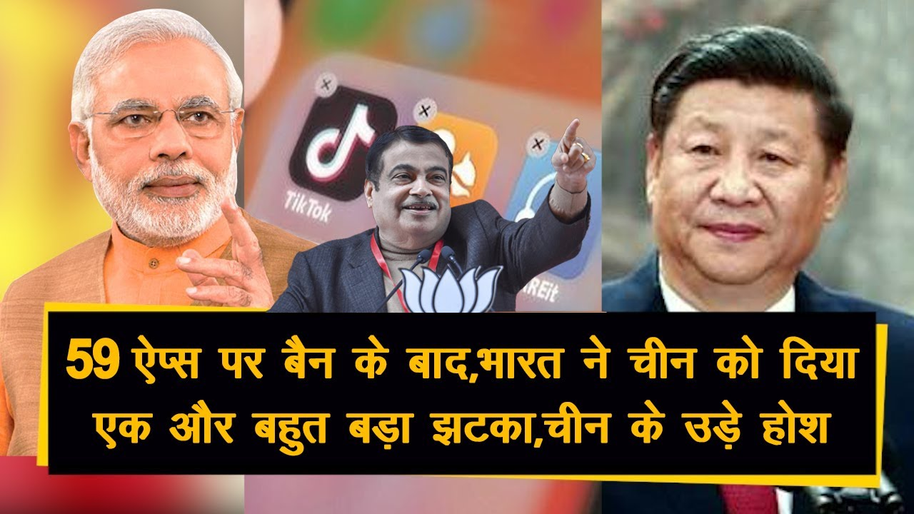 59 ऐप्स पर बैन के बाद,भारत ने चीन को दिया एक और बहुत बड़ा झटका,चीन के उड़े होश | #NitinGadkari