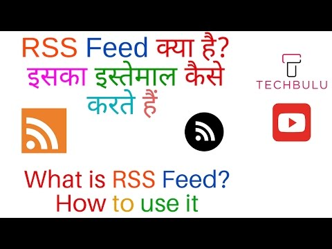 What is RSS Feed - How to use it   In Hindi
