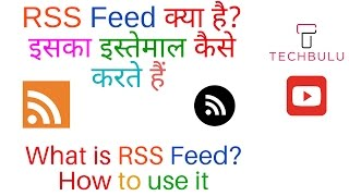 What is RSS Feed - How to use it | In Hindi