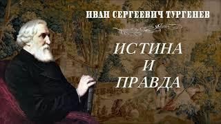 Иван Тургенев.  Истина и правда