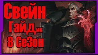 League of Legends - Свейн (Swain) Топ 8 Сезон, патч 8.17